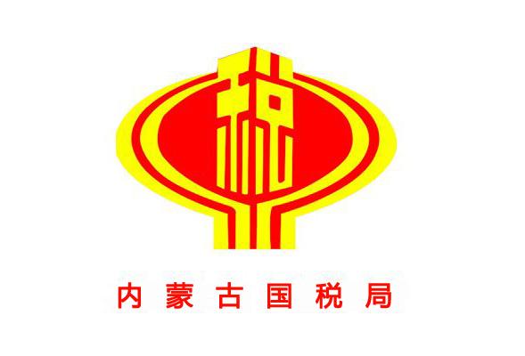 内蒙古自治区国家税务局