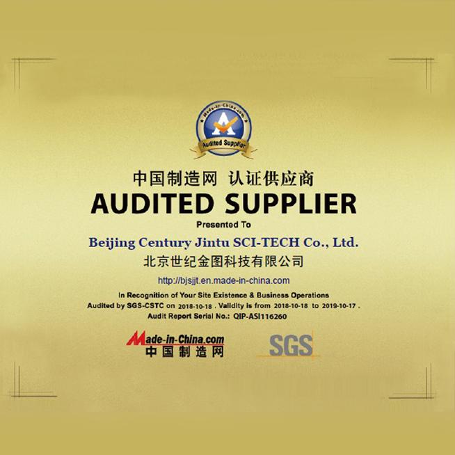 2018年中国制造网认证供应商证书