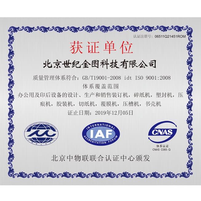 授权证书-北京中物联联合认证中心