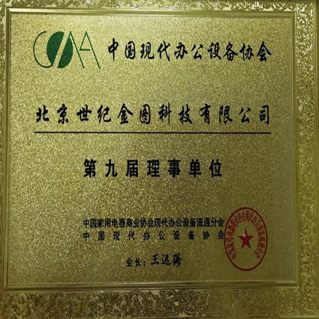 中国现代办公设备协会第九届理事单位