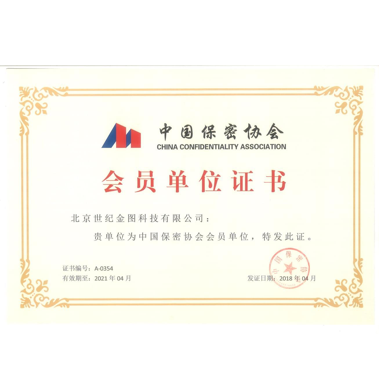 中国保密协会证书
