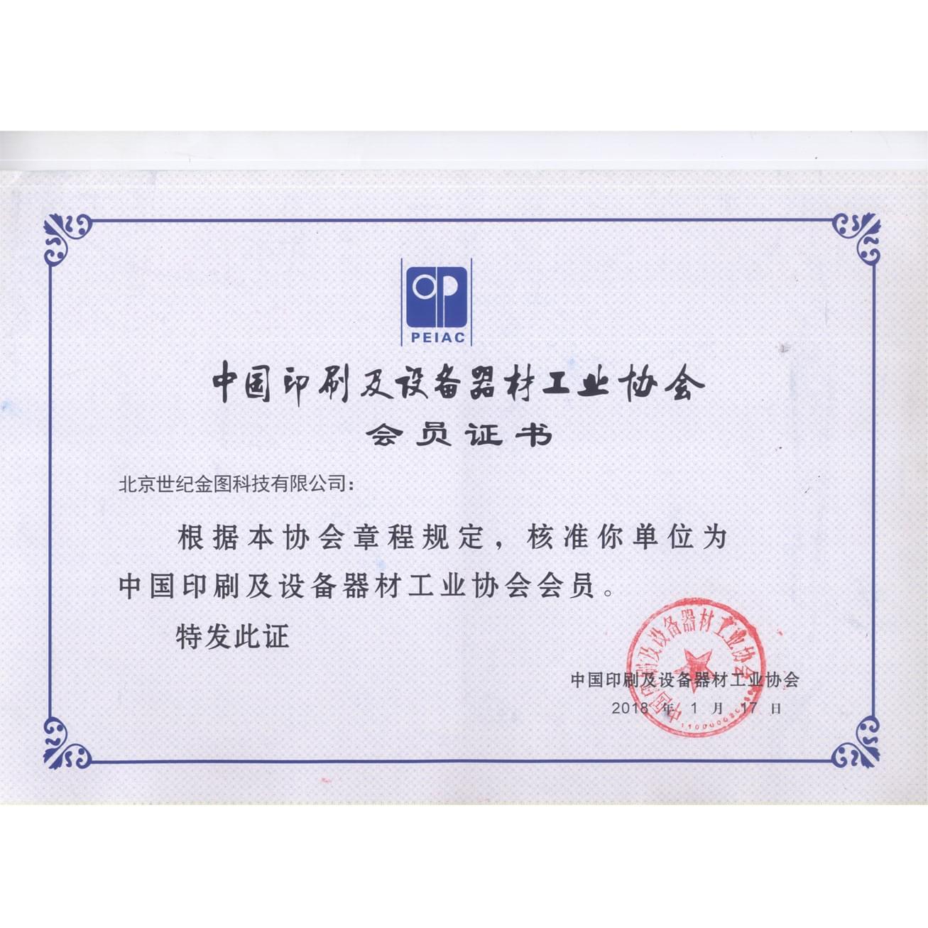 中国印刷及设备器材工业协会会员证书